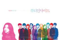 【韓国映画おすすめ】人肌恋しい冬に観る恋愛映画3選♪
