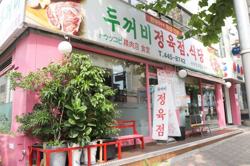 トゥッコビ精肉店食堂