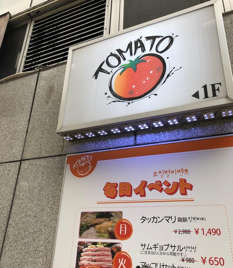 14トマト