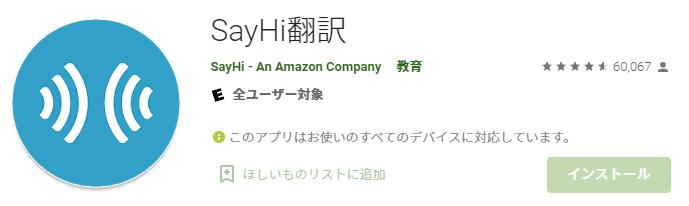 SayHi翻訳
