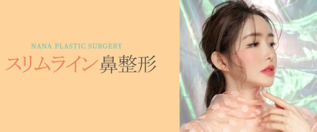 NANA美容整形外科