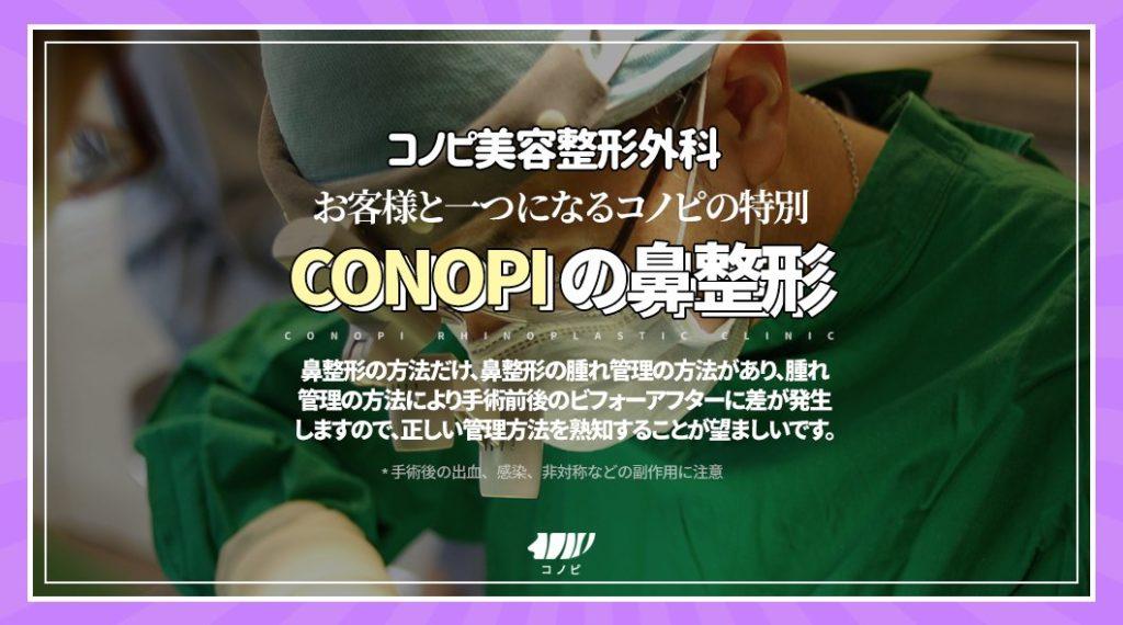 コノピ美容整形外科