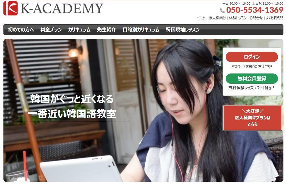 K-アカデミー