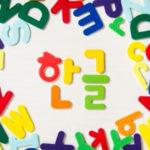 """<span class=""""title"""">初心者にもおすすめ!安い韓国語オンラインレッスンが受けられる教室は?</span>"""
